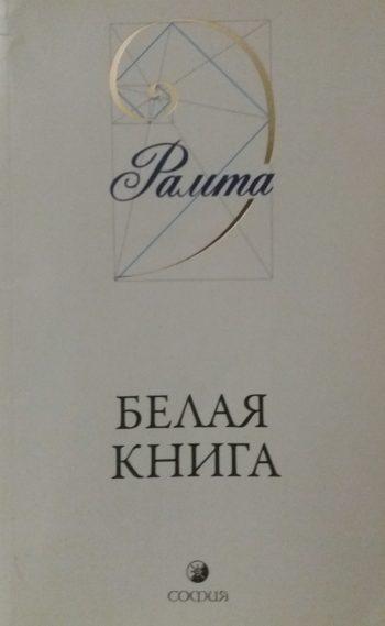 Рамта. Белая книга