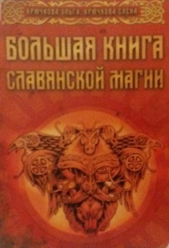 Ольга Крючкова. Большая книга Славянской Магии