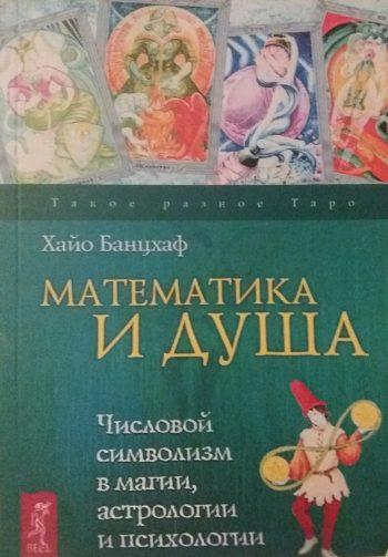 Хайо Банцхаф. Математика и душа. Числовой символизм в магии, астрологии и психологии