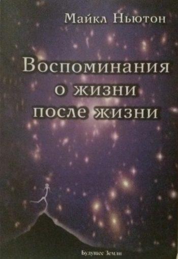 Майкл Ньютон. Воспоминания о жизни после жизни