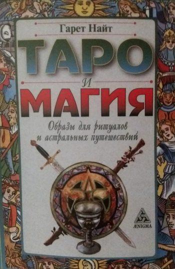 Гарет Найт. Таро и магия. Образы для ритуалов и астральных путешествий