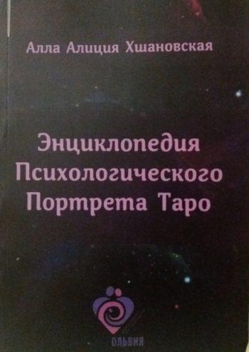 Алиция Хшановская. Энциклопедия психологического портрета Таро
