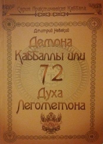Дмитрий Невский. 72 Демона Каббалы. 72 Духа Лемегетона