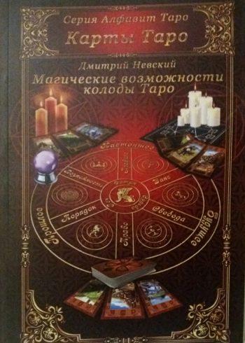Дмитрий Невский. Магические возможности колоды Таро