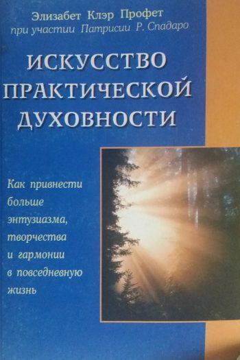 Элизабет Клэр Профет. Искусство практической духовности