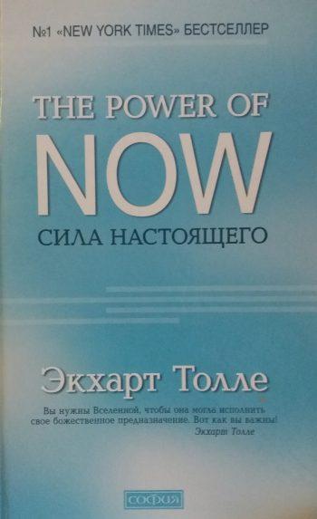 Экхарт Толле. Сила Настоящего. Руководство к духовному пробуждению.