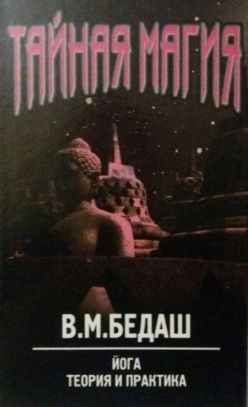 Вячеслав Бедаш. Тайная магия. Йога. Теория и практика. (Книга 5)