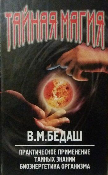 Вячеслав Бедаш. Тайная магия. Практическое применение тайных знаний. Биоэнергетика организма (Книга 3)