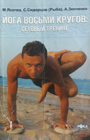 М. Ясочка/ С. Сидорцов (Рыба)/ А. Зенченко. Йога восьми кругов. Сетовый тренинг