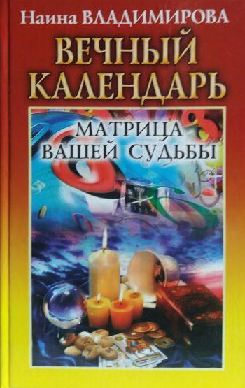 Наина Владимирова. Вечный календарь. Матрица вашей судьбы