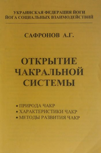 Андрей Сафронов. Открытие чакральной системы