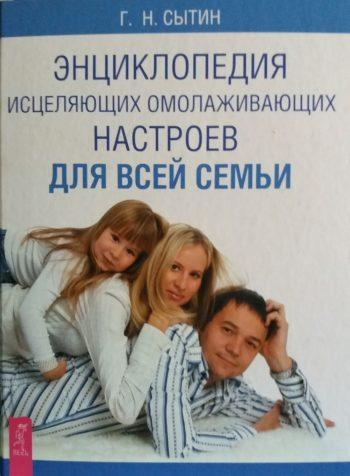 Г. Сытин. Энциклопедия исцеляющих настроев для всей семьи.