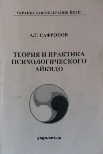 Андрей Сафронов. Теория и практика психологического айкидо