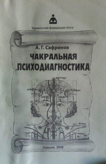 Андрей Сафронов. Чакральная психодиагностика