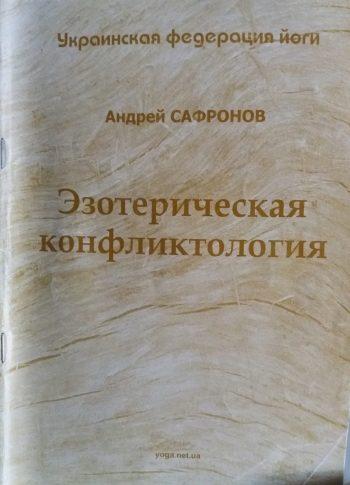 Андрей Сафронов. Эзотерическая конфликтология. Чакры