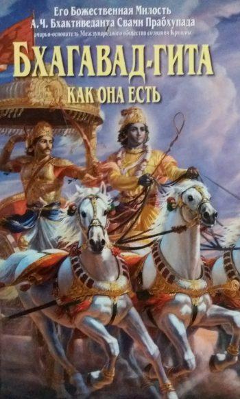 """А. Ч. Бхактиведанта Свами Прабхупада. """"Бхагавад-Гита как она есть"""""""