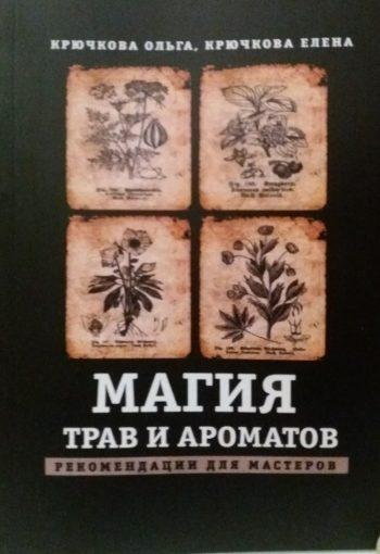 О. Крючкова. Магия трав и ароматов. Рекомендации для мастеров