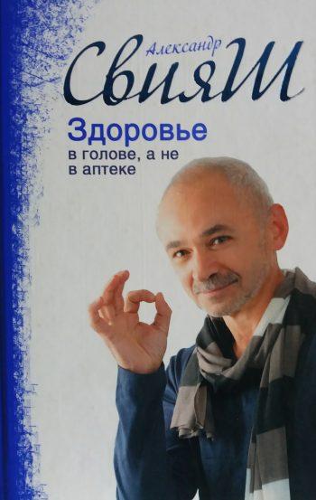 Александр Свияш. Здоровье в голове, а не в аптеке