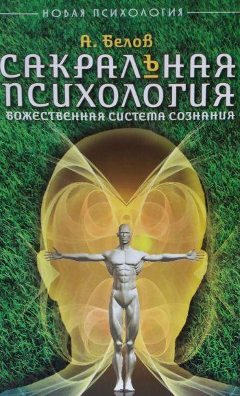 Александр Белов. Сакральная психология. Божественная система сознания