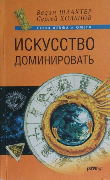 Сергей Хольнов/ Вадим Шлахтер. Психодинамика колдовства или введение в паралогию