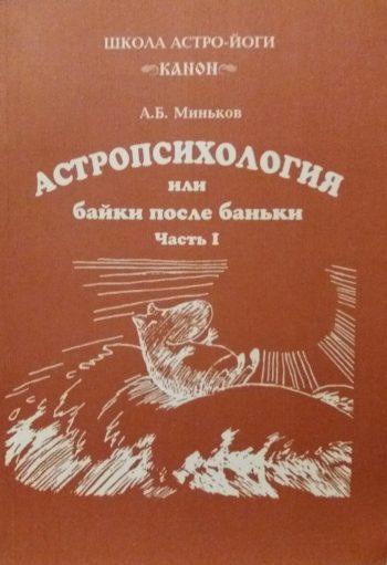 А. Миньков. Астропсихология или байки после баньки.