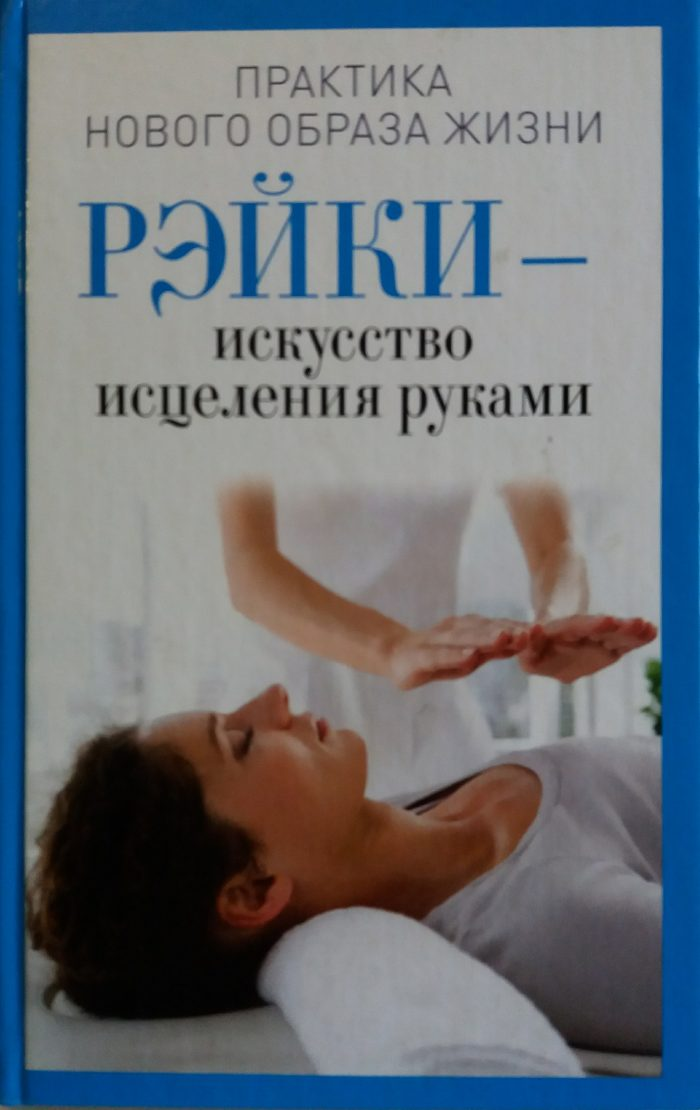 И. Дмитриева. Рэйки - искусство исцеления руками.
