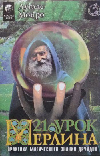 Дуглас Монро. Двадцать один урок Мерлина. Практика магического знания друидов (В 2-х том)