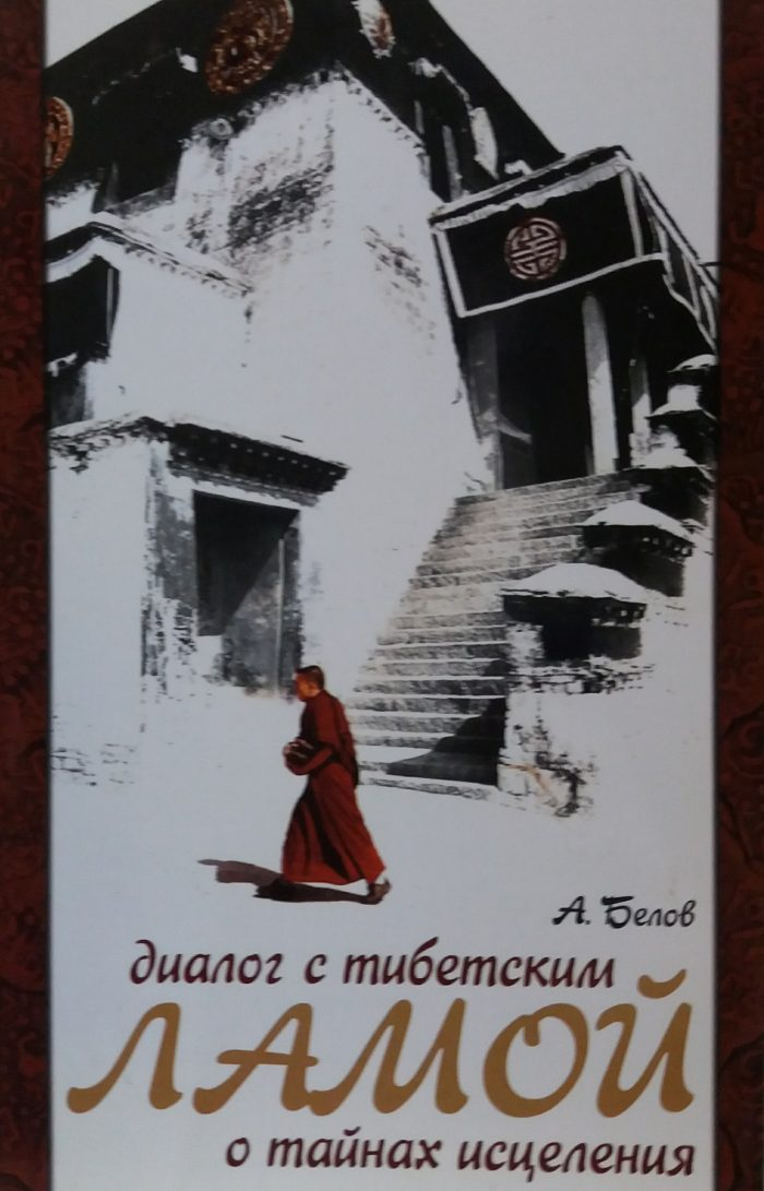 Александр Белов. Диалог с тибетским ламой о тайнах исцеления
