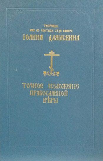 Св. Иоанн Дамаскин. Точное изложение православной веры