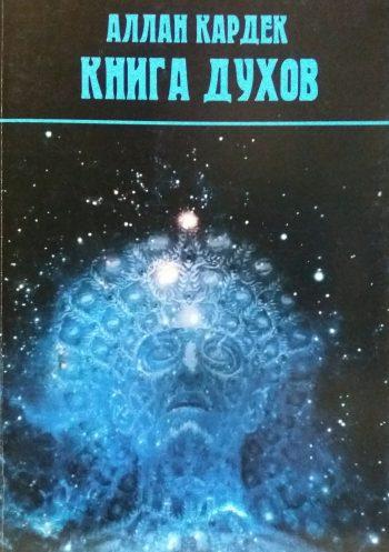 Аллан Кардек. Книга духов