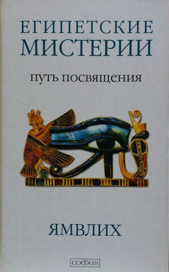 Ямвлих. Египетские мистерии. Символика Таро: Путь посвящения