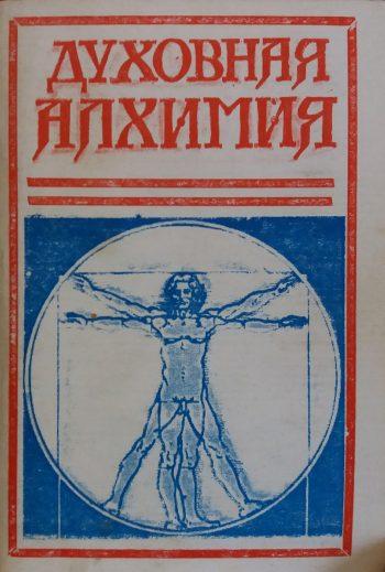М. Перепилицин. Духовная алхимия. Опыт теории и методики трансцедентальной медитации