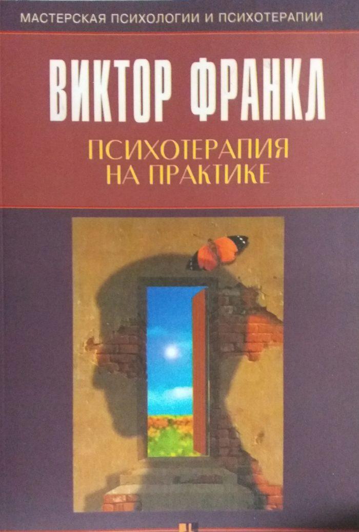 Виктор Франкл. Психотерапия на практике