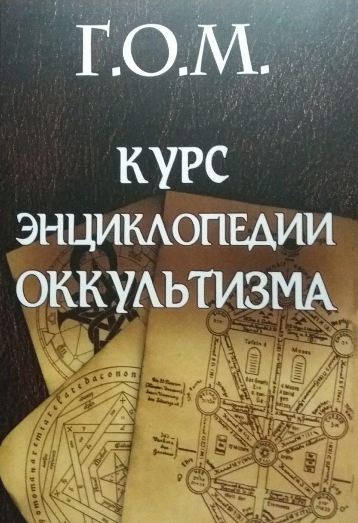 Г.О.М. (Г. Мебис). Курс энциклопедии оккультизма