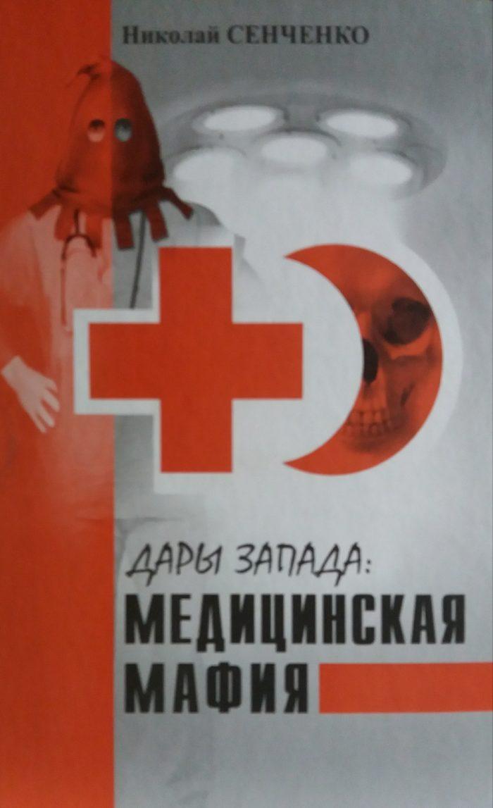 Н. Сенченко. Дары Запада: медицинская мафия