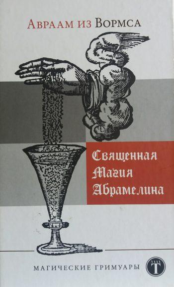 Авраам из Вормса. Священная магия Абрамелина. Магические гримуары