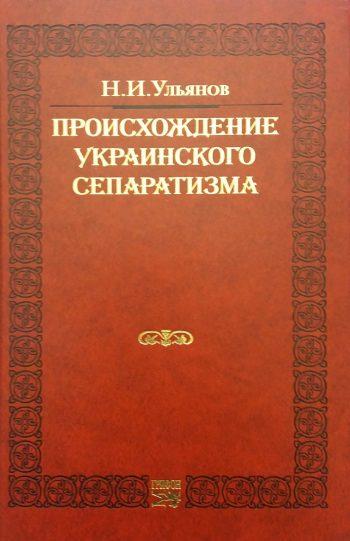 Н. Ульянов. Происхождение украинского сепаратизма