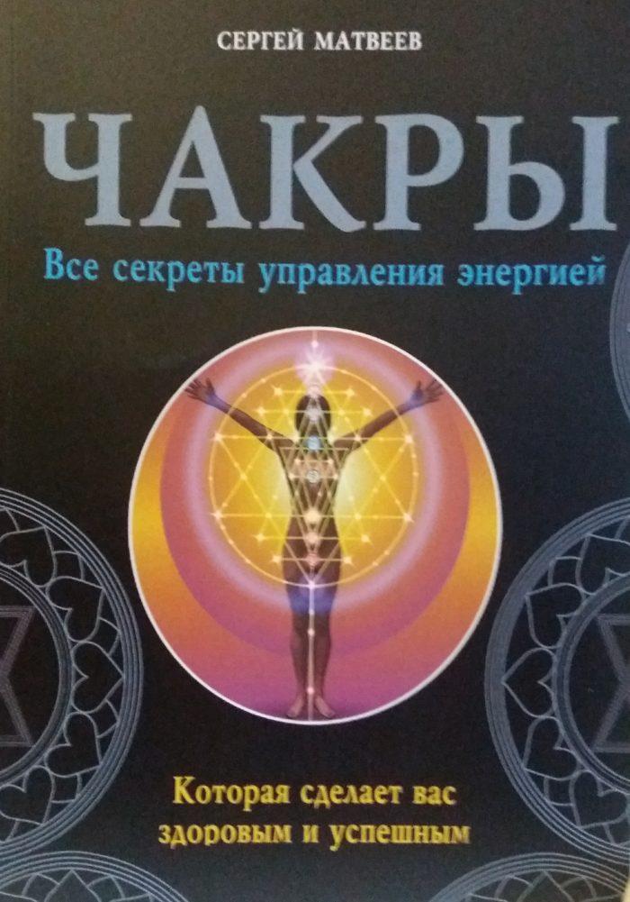 Сергей Матвеев. Чакры. Все секреты управления энергией