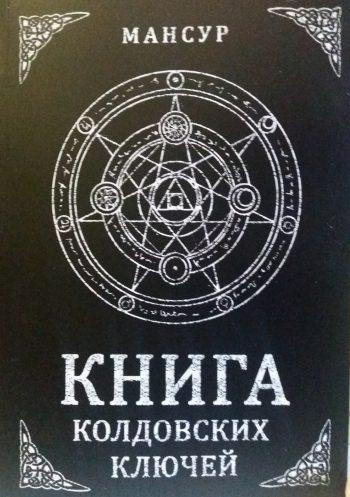Мансур. Книга колдовских ключей. Черная магия и чернокнижие