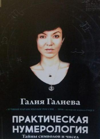 Галия Галиева. Практическая нумерология. Тайны символов и чисел