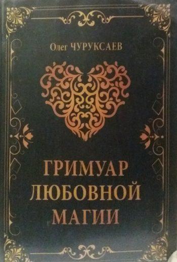 Олег Чуруксаев. Гримуар любовной магии