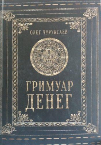 Олег Чуруксаев. Гримуар денег.