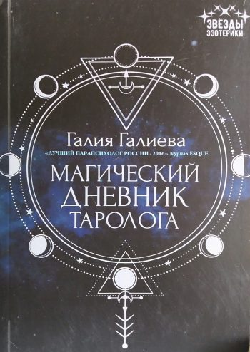 Галия Галиева. Магический дневник таролога