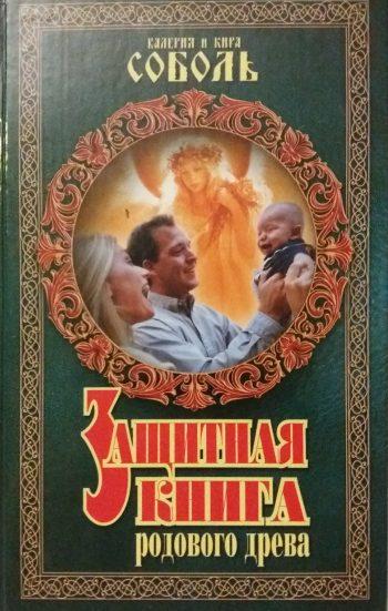 Валерия и Кира Соболь. Защитная книга родового дерева