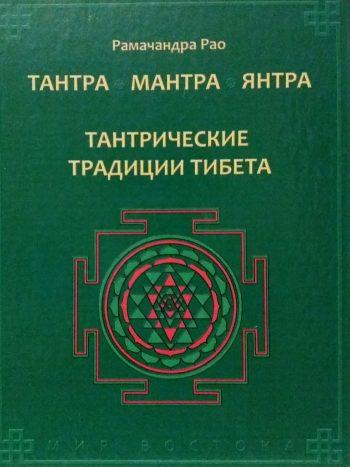 Рамачандра Рао. Тантра, Мантра, Янтра/ Тантрические традиции Тибета