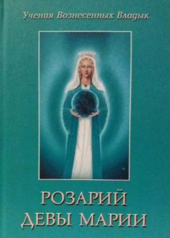 Элизабет Клэр Профет. Розарий Девы Марии