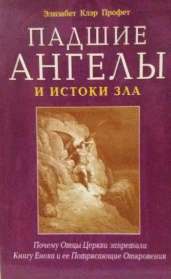 Элизабет Клэр Профет. Падшие ангелы и истоки зла