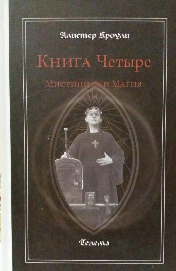 Алистер Кроули. Книга Четыре: Мистицизм и магия