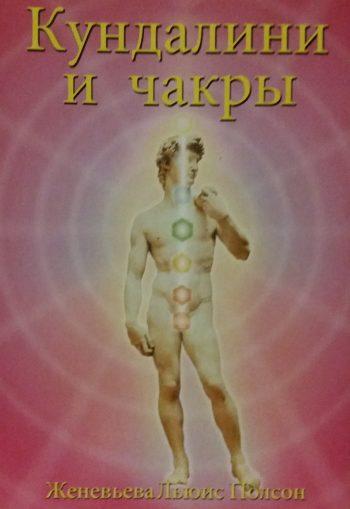 Женевьева Полсон. Кундалини и Чакры. Практическое пособие