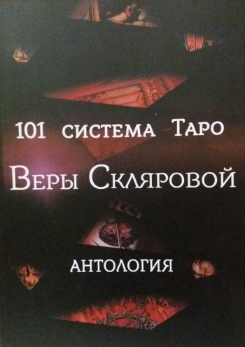 Вера Склярова (Арев). 101 система Таро Веры Скляровой. Антология